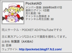 Pocket ADのYouTubeチャンネル