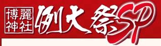 博麗神社例大祭SP