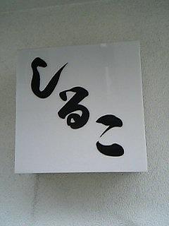shiruko.jpg