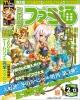 週刊ファミ通 2009年2月13日増刊号