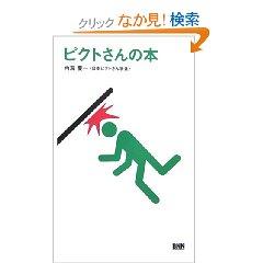 ピクトさんの本