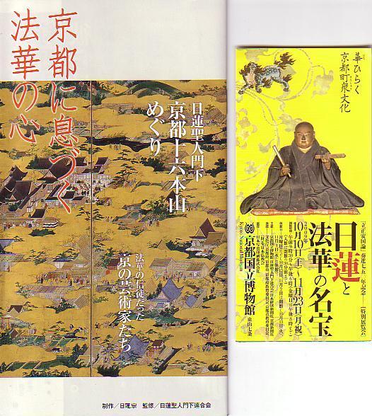 日蓮と法華の名宝展0001