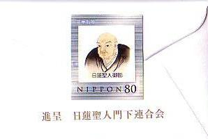 日蓮と法華の名宝展「切手」