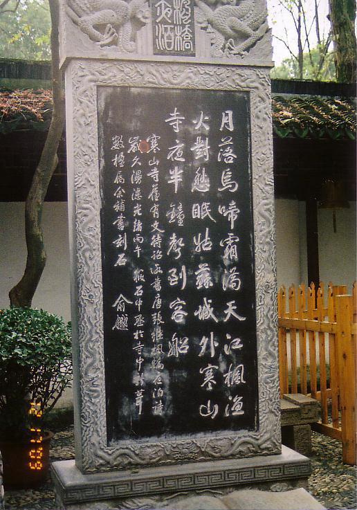 寒山寺0008