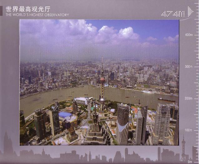 上海・森ビル記念写真0001