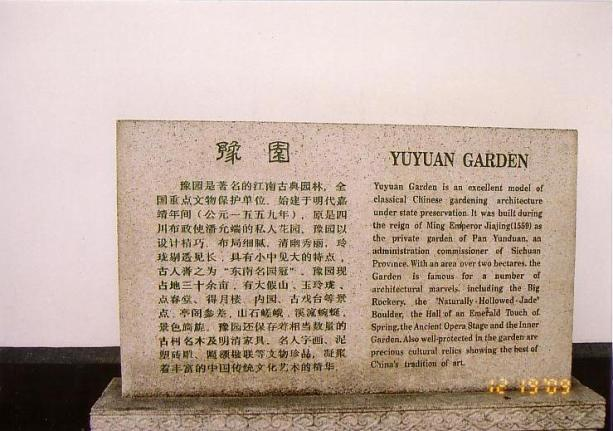 上海・豫園入口0001