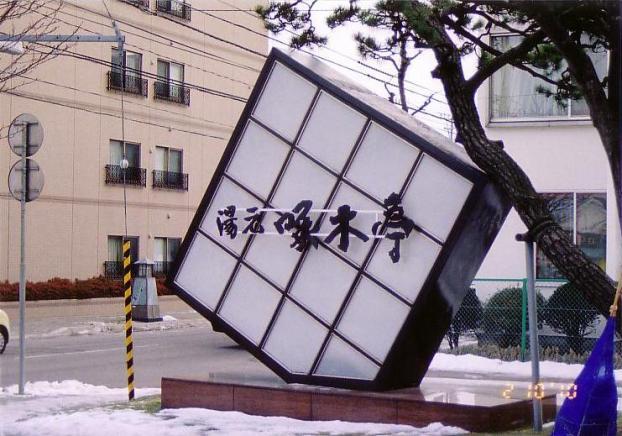 2010雪祭り関連0002