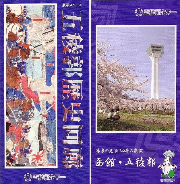 2010雪祭り関連0021