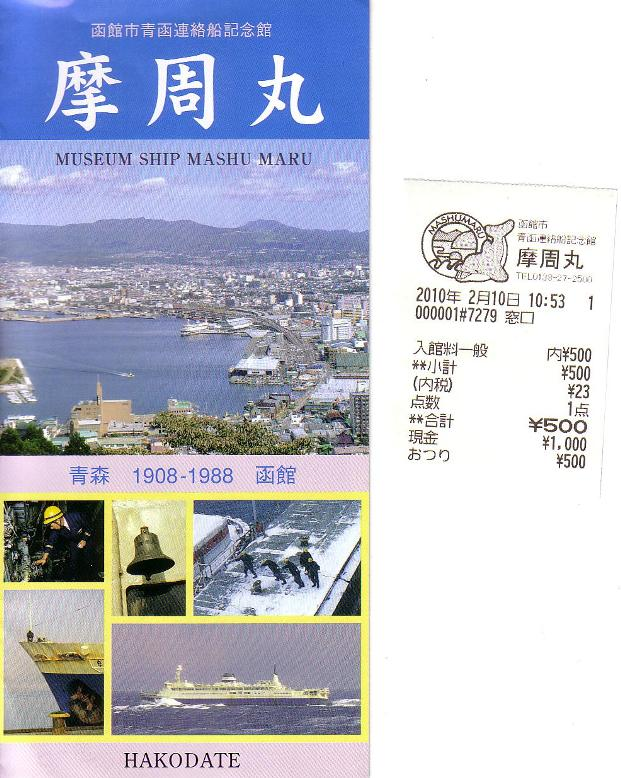 2010雪祭り関連0025