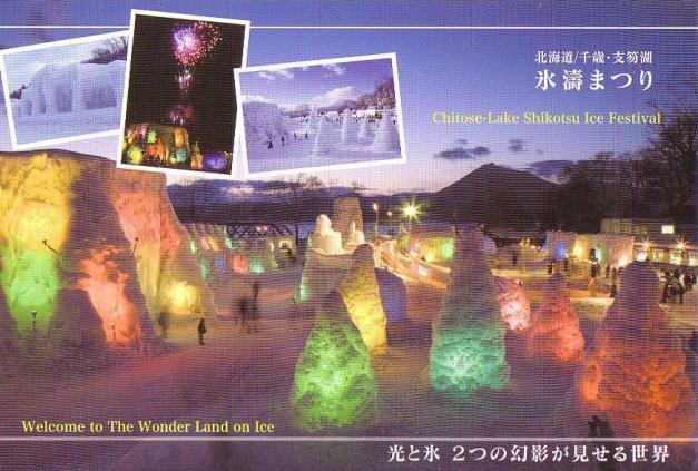 2010雪祭り関連0052