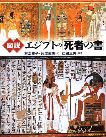 430976018X.09.LZZZZZZZエジプト死者の書