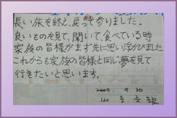 ヨン様からの手紙