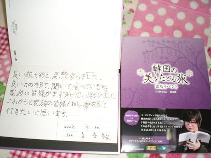 韓国の美DVD