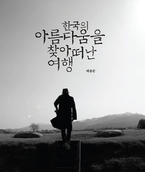 韓国をたどる旅 表紙