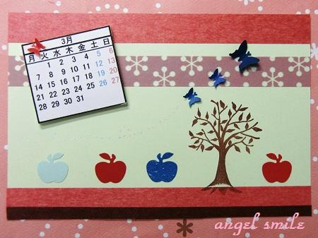 3月カレンダー3