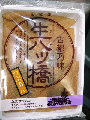 yatsuhashi.jpg