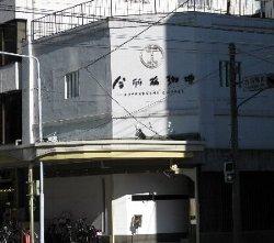 合羽橋コーヒー