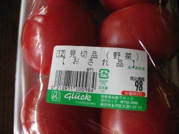 おされトマト