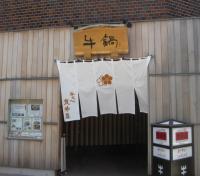新井屋入り口