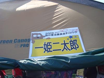 チーム名は・・・「一姫二太郎」