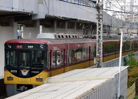 京阪特急1