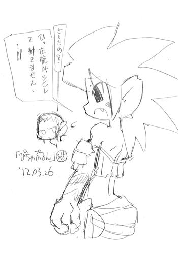「ぴちゃぷるん~ガーディアンズ」365コマ目