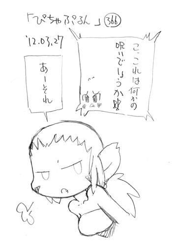「ぴちゃぷるん~ガーディアンズ」366コマ目