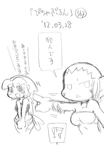 「ぴちゃぷるん~ガーディアンズ」367コマ目
