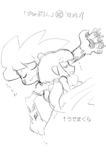 「ぴちゃぷるん~ガーディアンズ」368コマ目