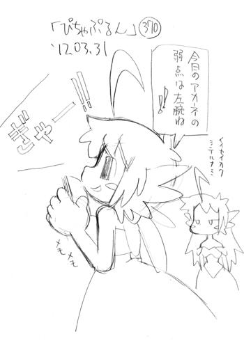 「ぴちゃぷるん~ガーディアンズ」370コマ目