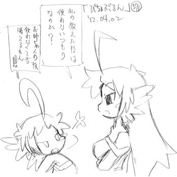 「ぴちゃぷるん~ガーディアンズ」371コマ目