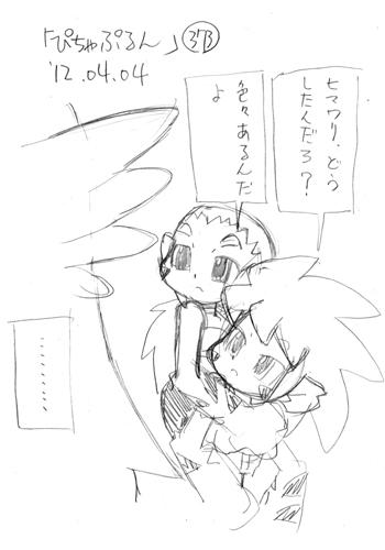 「ぴちゃぷるん~ガーディアンズ」373コマ目