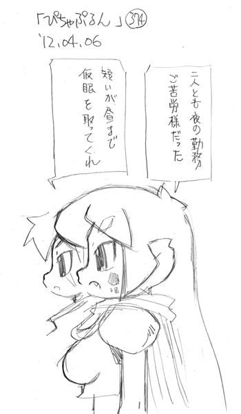 「ぴちゃぷるん~ガーディアンズ」374コマ目