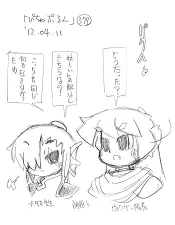 「ぴちゃぷるん~ガーディアンズ」377コマ目