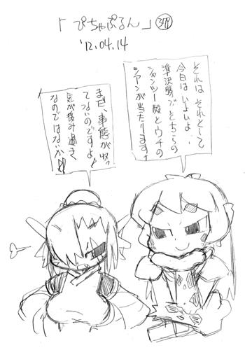 「ぴちゃぷるん~ガーディアンズ」379コマ目
