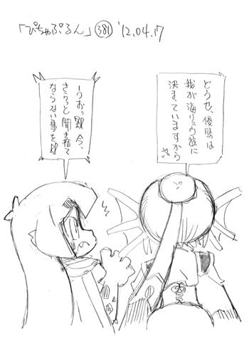 「ぴちゃぷるん~ガーディアンズ」381コマ目