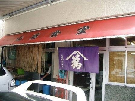 201025山為食堂