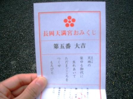 201116おみくじ