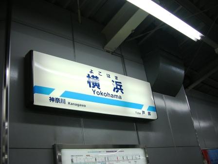 201205横浜駅