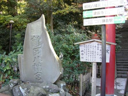 201206鶴岡八幡宮