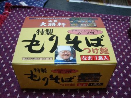 201208大勝軒