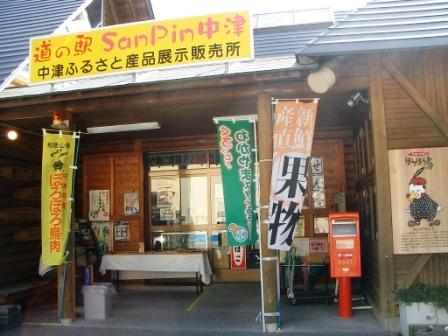 210315道の駅sanpin