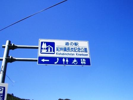 210315紀州備長炭記念公園2