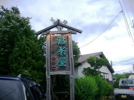 210620鮎茶屋