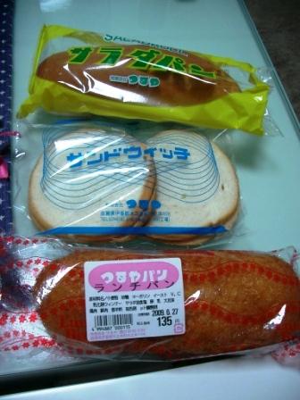 210624つるやパン
