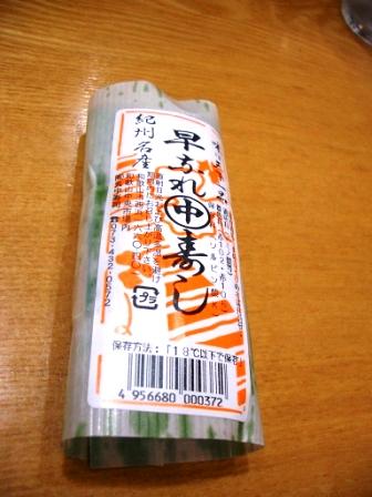 210627寿司