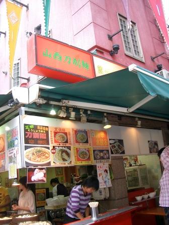 211010刀削麺