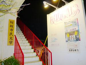 桜坂市民大学01_ポッパンク