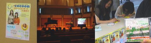 2008.7.12(sat)【コクーン・コンサート 『あなたの心に届けたい歌がある』】加古川アラベスクホール