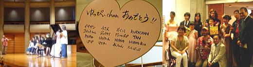 2009.5.17(sun)【国際障害者ピアノフェスティバル支援コンサート『夢と希望の奏で』】加古川アラベスクホール